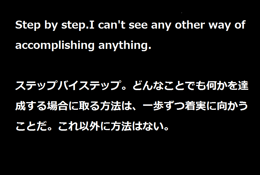 "大学受験を頑張るあなたに贈る英語の名言""Step by step.I can't see any other way of accomplishing anything."""