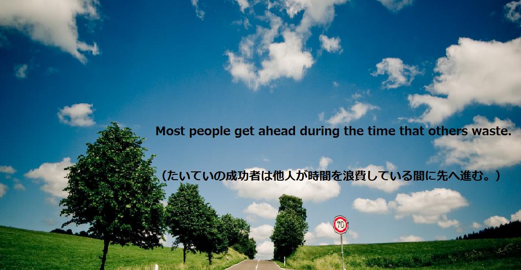 """大学受験を頑張るあなたに贈る英語の名言""""Most people get ahead during the time that others waste."""""""