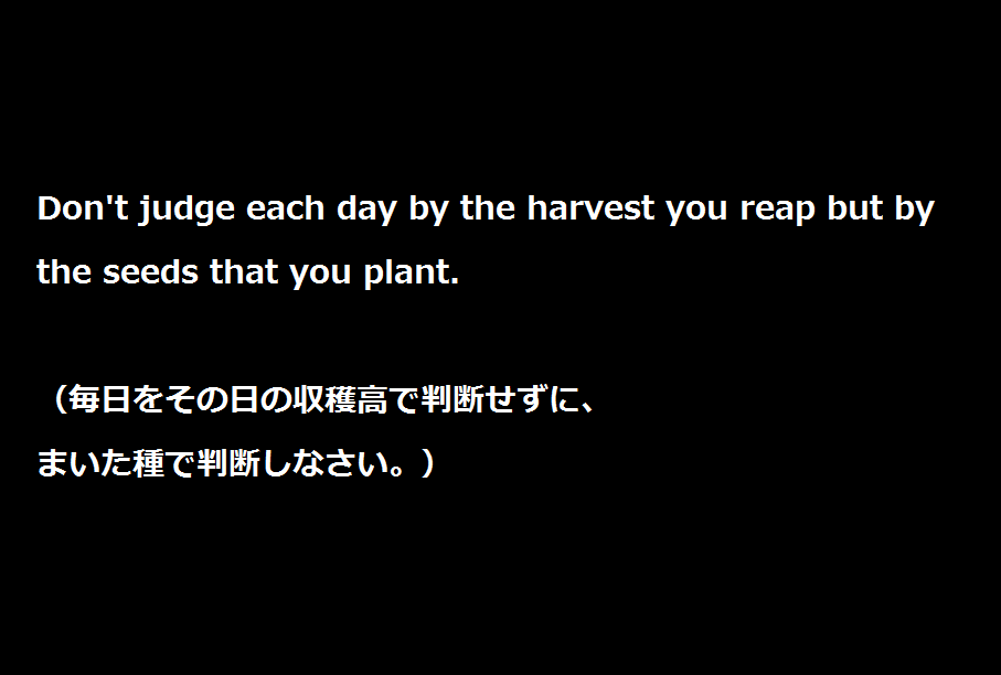 "大学受験を頑張るあなたに贈る英語の名言""Don't judge each day by the harvest you reap but by the seeds that you plant."""