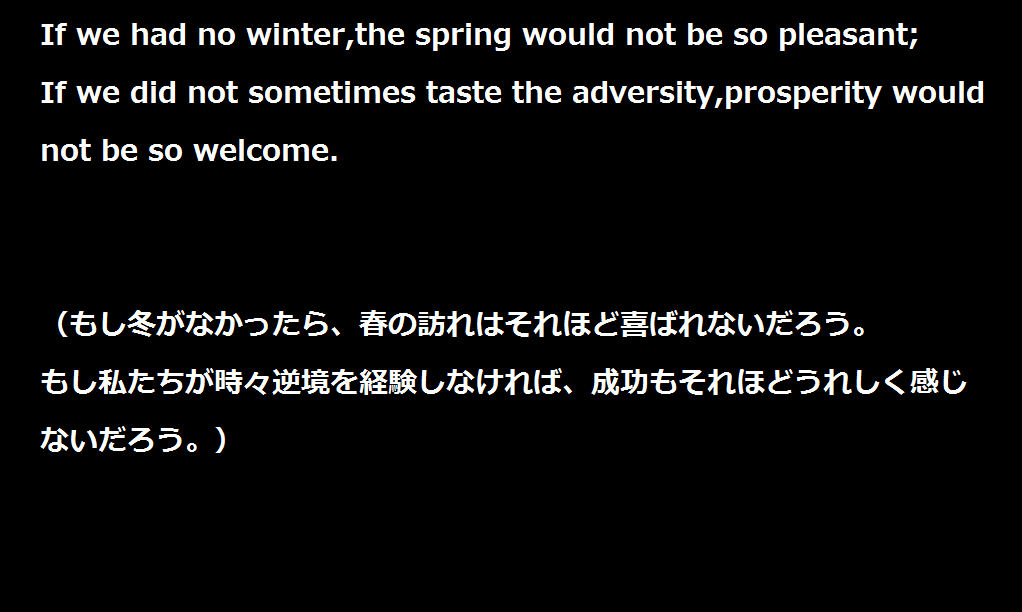 "大学受験を頑張るあなたに贈る英語の名言""If we had no winter,the spring would not be so pleasant; If we did not sometimes taste the adversity,prosperity would not be so welcome. """