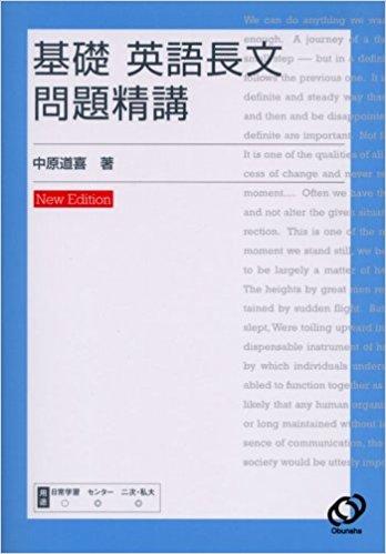 英語長文のおすすめ問題集『基礎英語長文問題精講 改訂版』