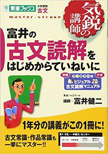 古文のおすすめ参考書・問題集『富井の古文読解をはじめからていねいに』