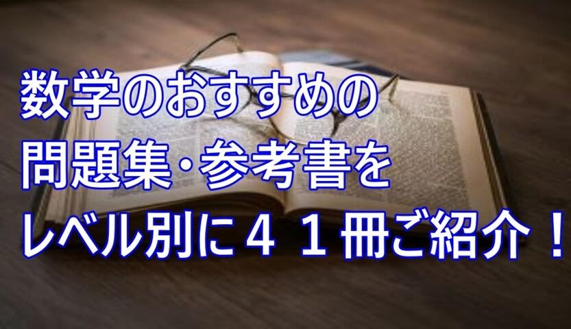【受験生必見!】数学のおすすめの問題集・参考書をレベル別に41冊ご紹介!