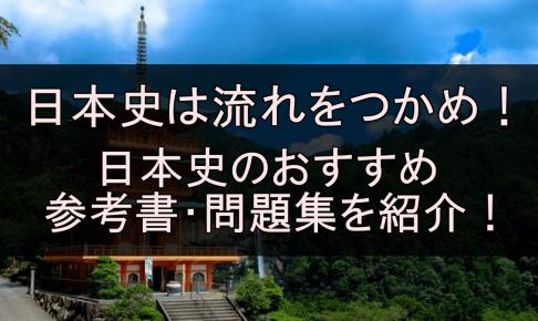 日本史のおすすめ参考書・問題集20選