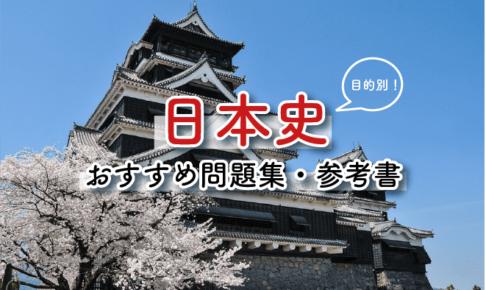 日本史 問題集 おすすめ