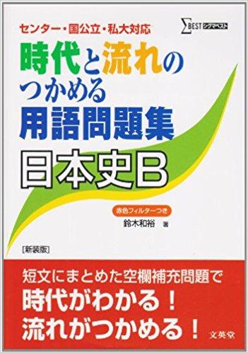 日本史のおすすめ参考書・問題集『時代と流れのつかめる用語問題集日本史B』