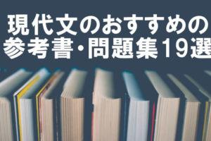 【2018年版】現代文のおすすめの参考書・問題集19選