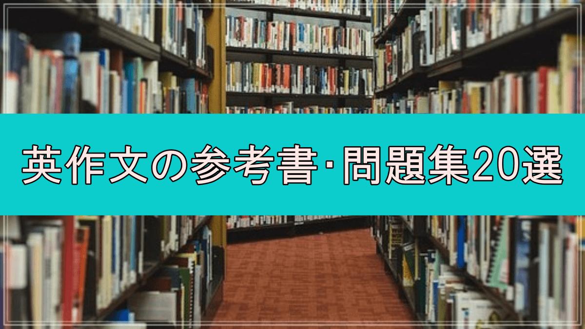 英作文のおすすめ参考書・問題集20選