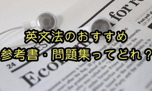 英文法のおすすめの参考書・問題集14選