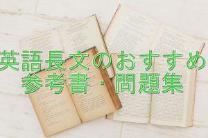 英語長文のおすすめ参考書・問題集