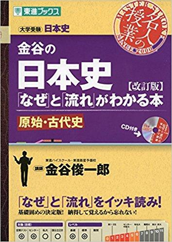 日本史のおすすめ参考書・問題集『金谷の日本史「なぜ」と「流れ」がわかる本』