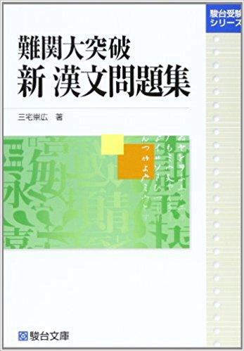 漢文のおすすめ参考書・問題集『難関大突破新漢文問題集』