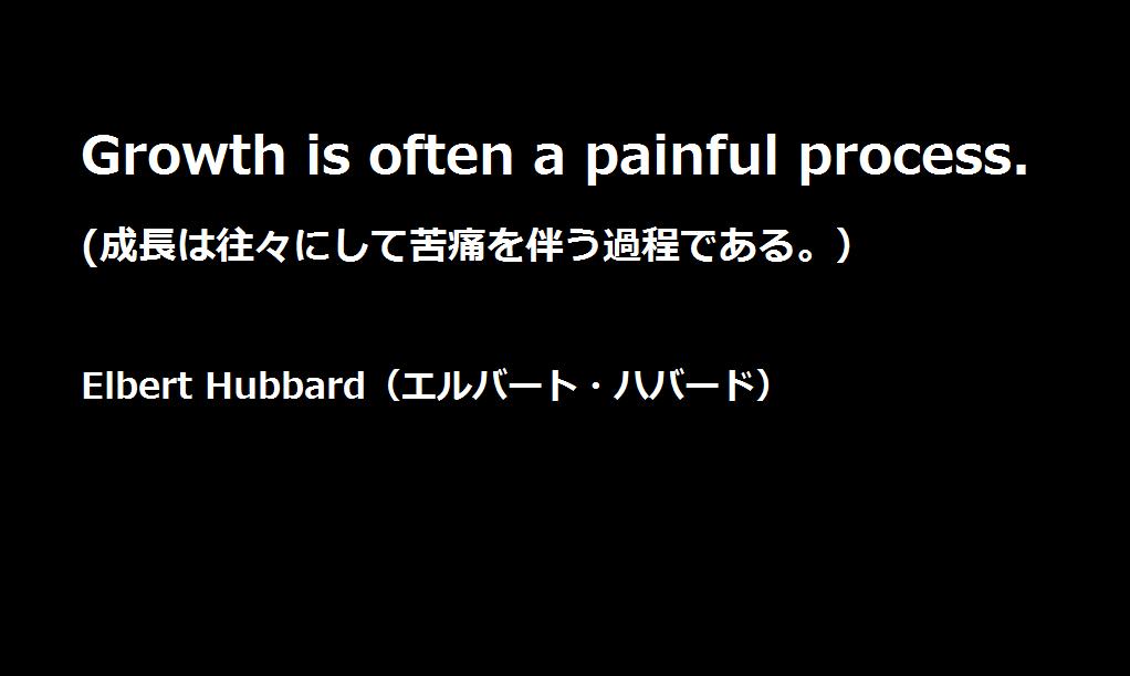 """大学受験を頑張るあなたに贈る英語の名言""""Growth is often a painful process."""""""