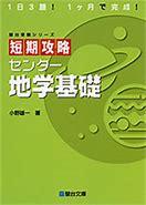 地学のおすすめ参考書・問題集『センター地学基礎 短期攻略』