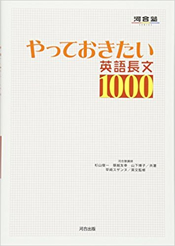 英語長文のおすすめ問題集『やっておきたい英語長文1000』