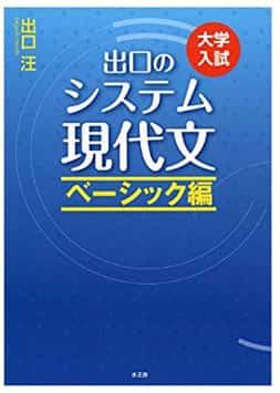 現代文のおすすめ参考書・問題集『出口のシステム現代文』
