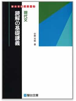 現代文のおすすめ参考書・問題集『現代文読解の基礎講義』