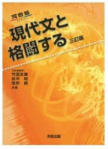現代文のおすすめ参考書・問題集『現代文と格闘する』