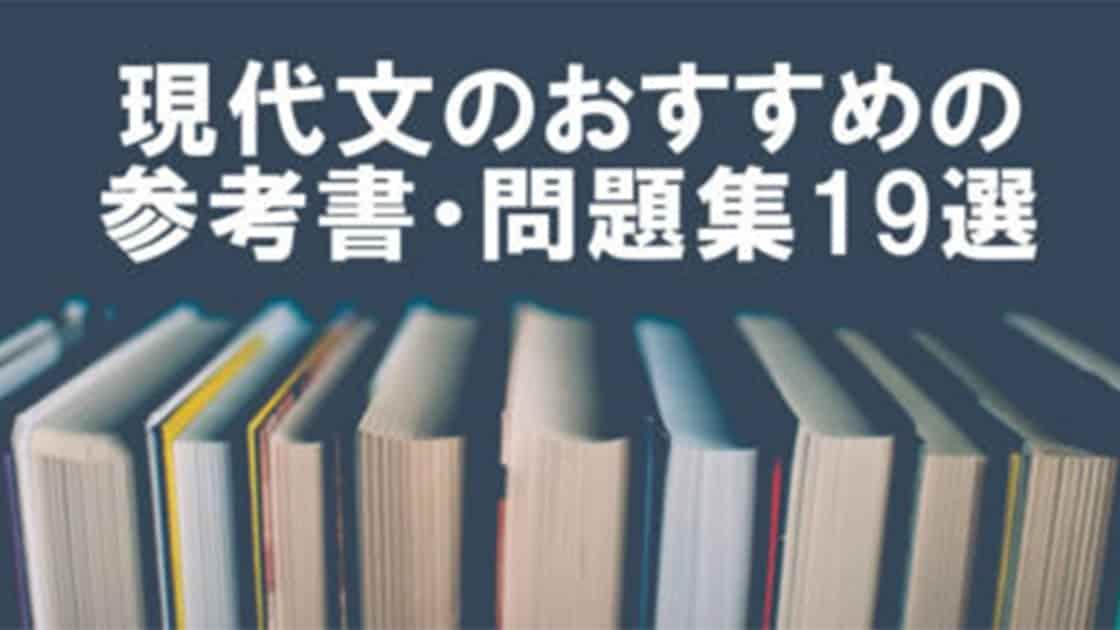 【2020年版】現代文のおすすめの参考書・問題集19選
