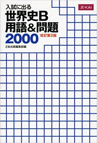 世界史のおすすめ参考書・問題集『入試に出る 世界史B 用語&問題2000』
