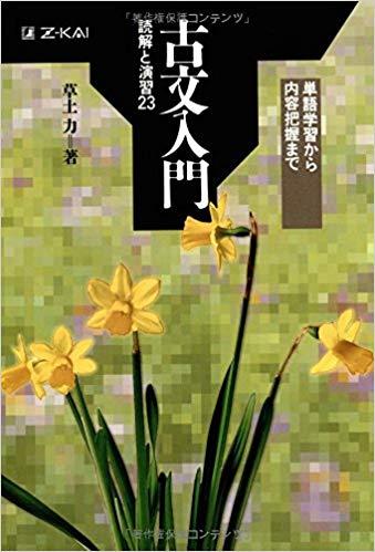 古文のおすすめ参考書・問題集『古文入門 読解と演習23(Z会)』