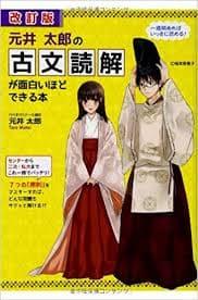 古文のおすすめ参考書・問題集『元井太郎の古文読解が面白いほどできる本』