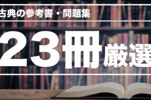 【2019年版】古文のおすすめ参考書・問題集・単語帳23選