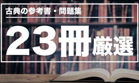 【2020年版】古文のおすすめ参考書・問題集・単語帳23選