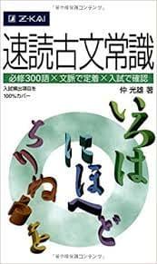 古文のおすすめ参考書・問題集『速読古文常識』