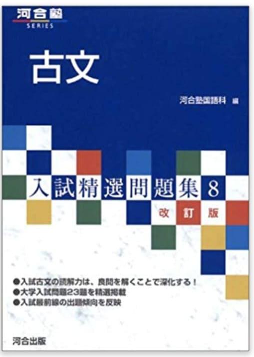 古文のおすすめ参考書・問題集『古文入試精選問題集』