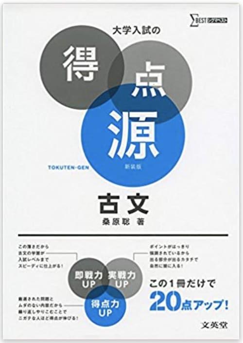 古文のおすすめ参考書・問題集『大学入試の得点源 古文』