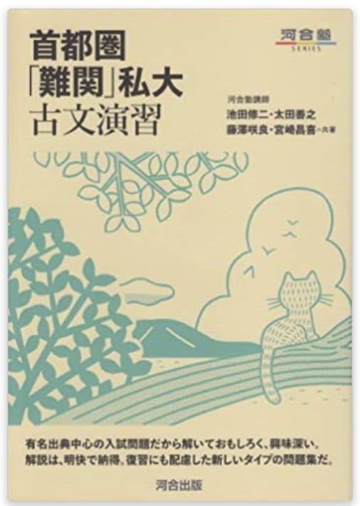 古文のおすすめ参考書・問題集『首都圏「難関」私大古文演習』