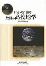 地学のおすすめ参考書・問題集『もう一度読む数研の高校地学』