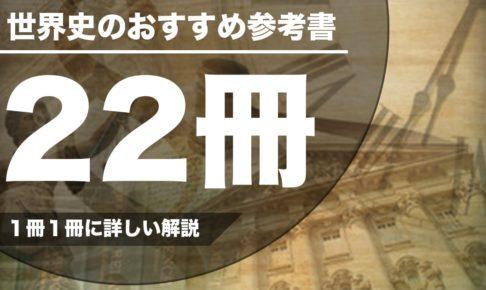 【2018年版】世界史のおすすめ参考書・問題集22選
