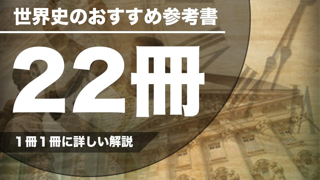 世界史のおすすめ参考書・問題集22選【レベル別に紹介】