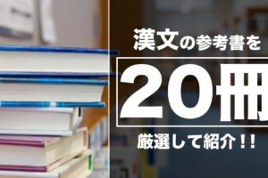 漢文のおすすめ問題集・参考書20選
