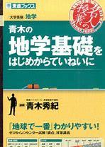 地学のおすすめ参考書・問題集『青木の地学基礎をはじめからていねいに』