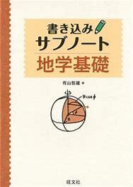 地学のおすすめ参考書・問題集『地学基礎 書き込み式サブノート』