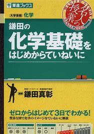 化学のおすすめ参考書・問題集『鎌田の化学基礎はじめからていねいに』