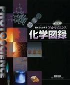 化学のおすすめ参考書・問題集『フォトサイエンス 化学図録』