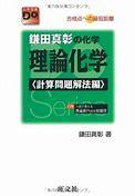 化学のおすすめ参考書・問題集『鎌田/福田の化学の講義』