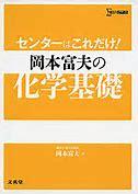 化学のおすすめ参考書・問題集『センターはこれだけ!岡本富夫の化学基礎』
