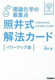 化学のおすすめ参考書・問題集『最重点 照井式解法カードシリーズ』