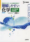 化学のおすすめ参考書・問題集『理解しやすい化学』