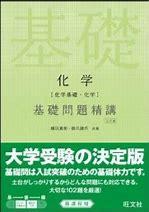 化学のおすすめ参考書・問題集『化学基礎問題精講』