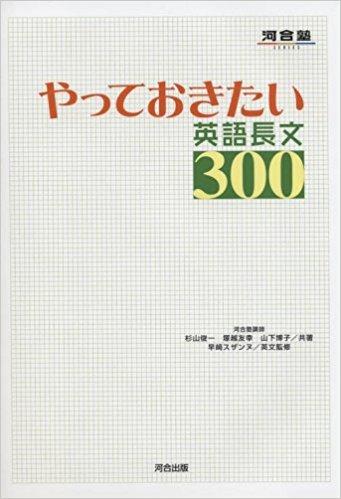 英語長文のおすすめ問題集『やっておきたい英語長文300』