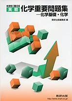 化学のおすすめ参考書・問題集『化学重要問題集』