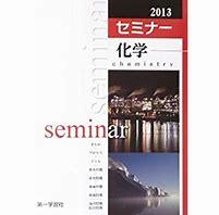化学のおすすめ参考書・問題集『セミナー化学』