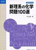 化学のおすすめ参考書・問題集『新理系の化学問題100選』