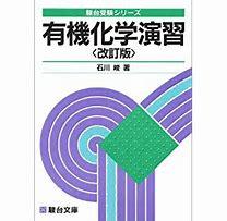 化学のおすすめ参考書・問題集『有機化学演習』